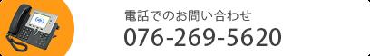 電話でのお問い合わせ 076-269-5620